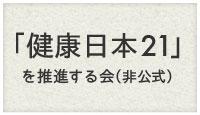 「健康日本21」を推進する会(非公式)